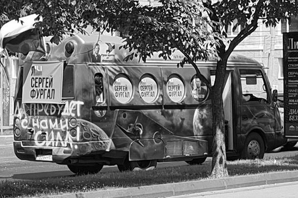 Одинокий «фургаломобиль» – ресторан на колесах, переделанный в агитационную машину