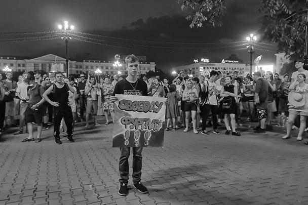 Подросток с плакатом «Свободу Фургалу» позирует перед журналистами и блогерами