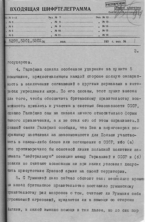Шифртелеграмма полпреда СССР в Великобритании И.М.Майского вНКИД СССР о результатах англо-польских переговоров в Лондоне. 6 апреля 1939 г.