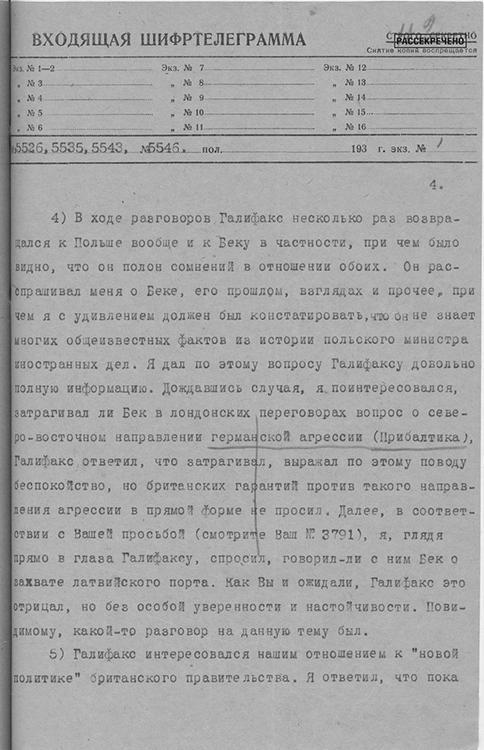 Шифртелеграмма полпреда СССР в Великобритании И.М.Майского вНКИД СССР обеседе с министром иностранных дел Великобритании лордом Галифаксом в связи с намерением Лондона распространить английские гарантии на страны Юго-Восточной Европы. 11 апреля 1939 г.