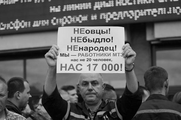 Лозунги рабочих Минского тракторного завода начинаются с трех «не»