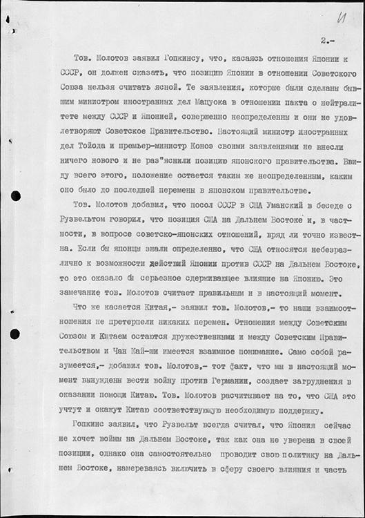 Запись беседы В.М. Молотова с личным представителем президента США  Г. Гопкинсом. 31 июля 1941 г.