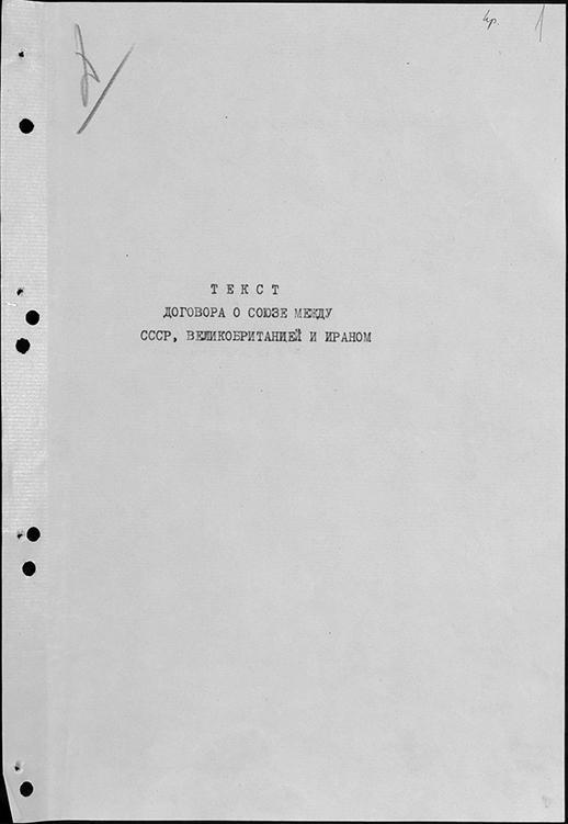 Договор о союзе между СССР, Великобританией и Ираном, 29 января 1942 г. Титульная страница