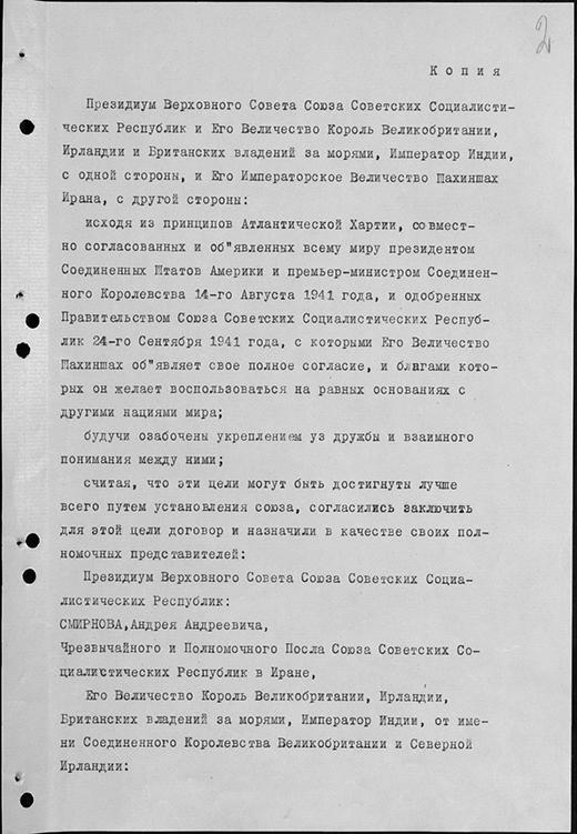 Договор о союзе между СССР, Великобританией и Ираном, 29 января 1942 г.