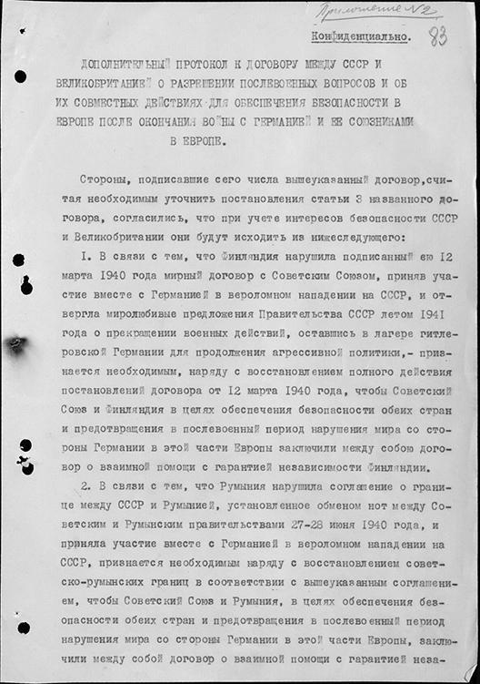 Доппротокол к договору между СССР и Великобританией о разрешении послевоенных споров