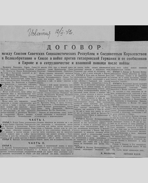 """Публикация Договора СССР и Британии в """"Известиях"""""""