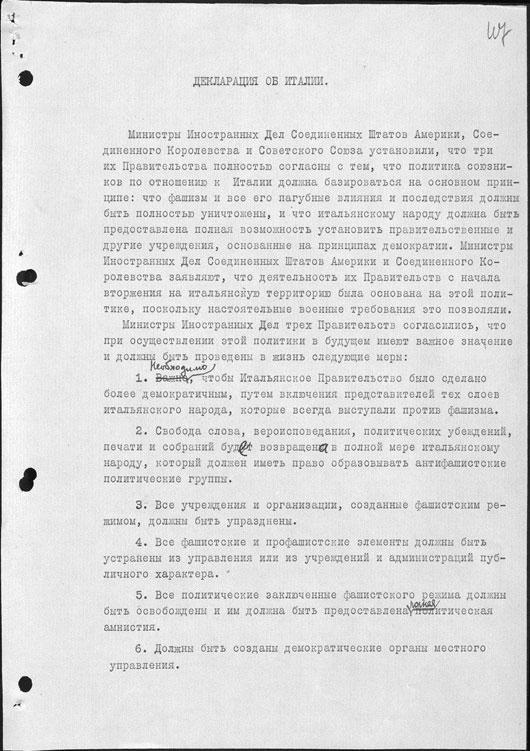 Московская конференция мининдел СССР, США и Великобритании 19–30 октября 1943 г. Декларация об Италии