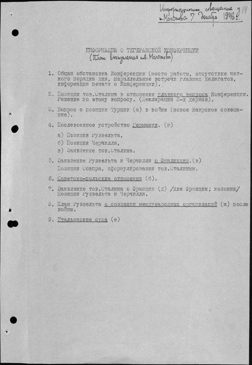План выступления В. М. Молотова на совещании по итогам Тегеранской конференции. 7 декабря 1943 г.