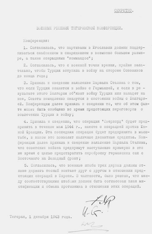 Военные решения Тегеранской конференции, рус., англ. яз., 1 декабря 1943 г.