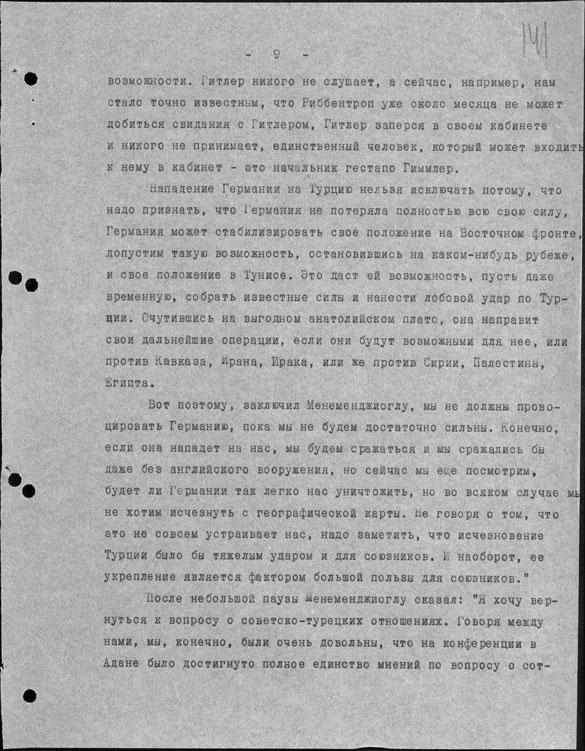 Запись беседы посла СССР в Турции С. А. Виноградова с мининдел Турции Н. Менемеджиоглу. 13 февраля 1943 г.