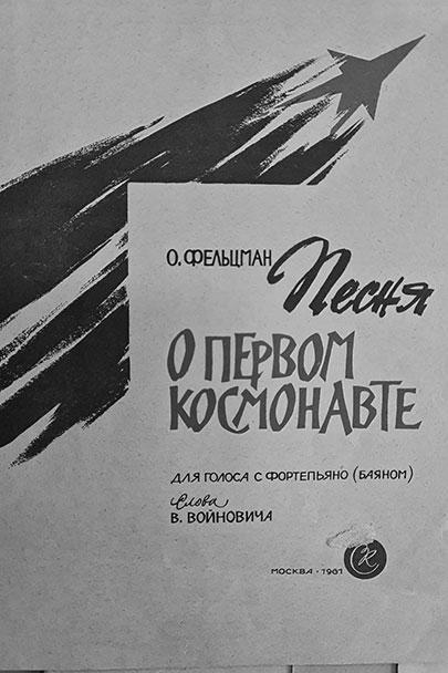 Обложка подписанной сразу после полета Гагарина книги песен о первом космонавте