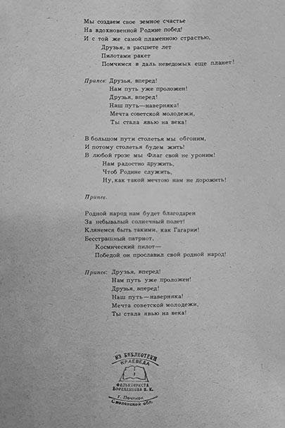 Слова Михаила Вершинина