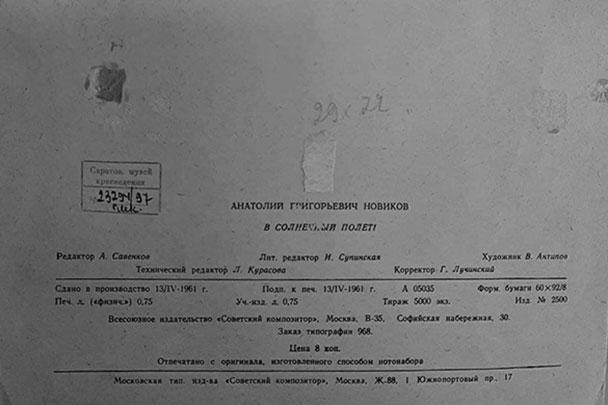 Подписано в печать 13 апреля 1961 года