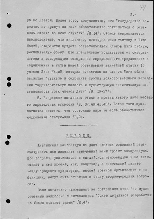 Замечания М. Литвинова к английским меморандумам по созданию международной организации безопасности, 1 августа 1944 г. Переписка о Международной Организации Безопасности. Том 2.
