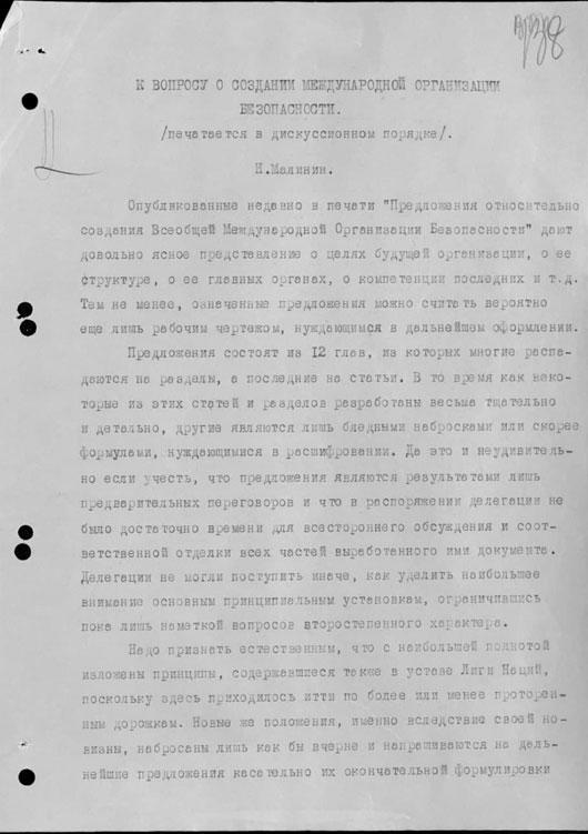 Статья М.Литвинова «К вопросу о создании международной организации безопасности» в газете «Война и рабочий класс»