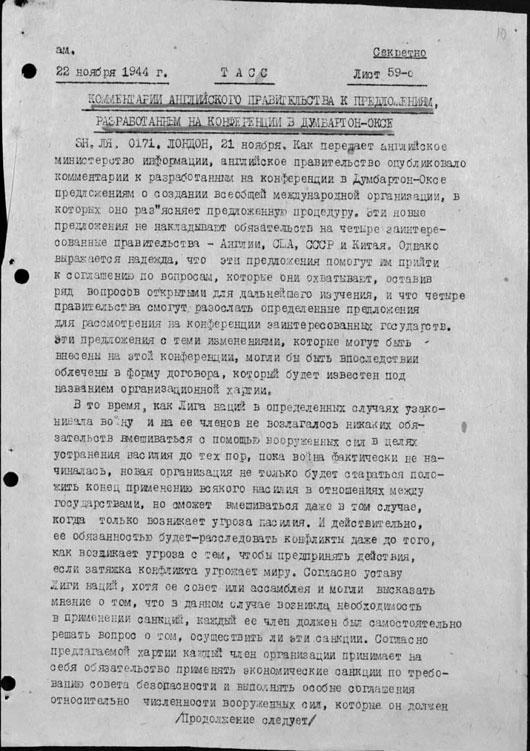 Комментарий английского правительства к предложениям, разработанным на конференции в Думбартон-Оксе, 22 ноября 1944 г.