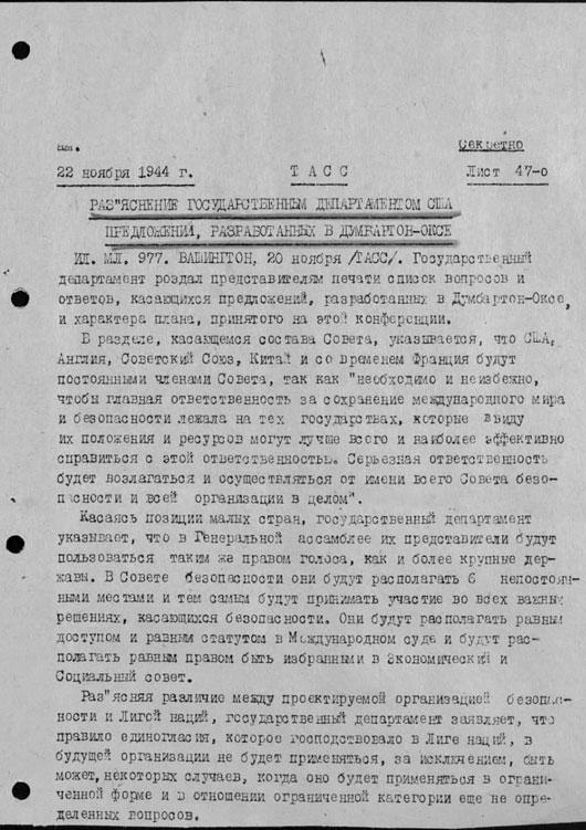 Разъяснение Госдепом США предложений, разработанных в Думбартон-Оксе, 22 ноября 1944 г.