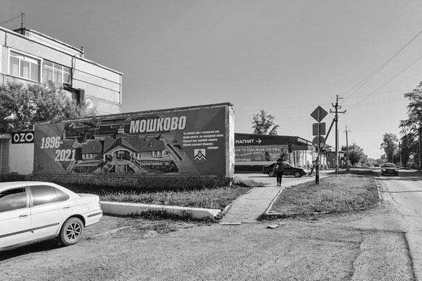 Поселок Мошково в этом году празднует 125-летие