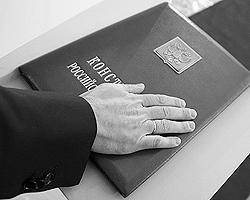 При Медведеве в Конституцию России впервые были внесены существенные изменения