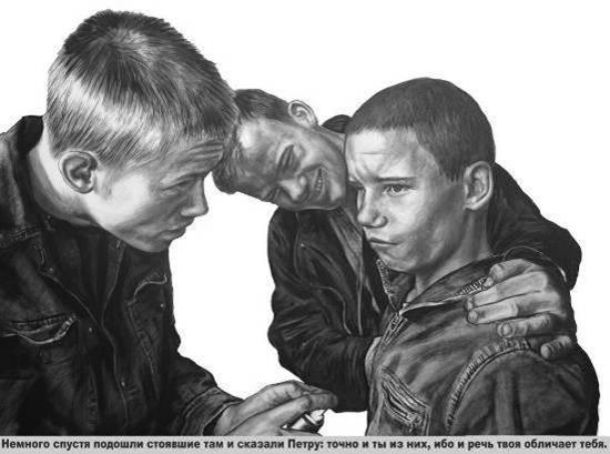 Дмитрий Врубель, Виктория Тимофеева, Евангельский проект. 2007-2008 г. Печать на виниле