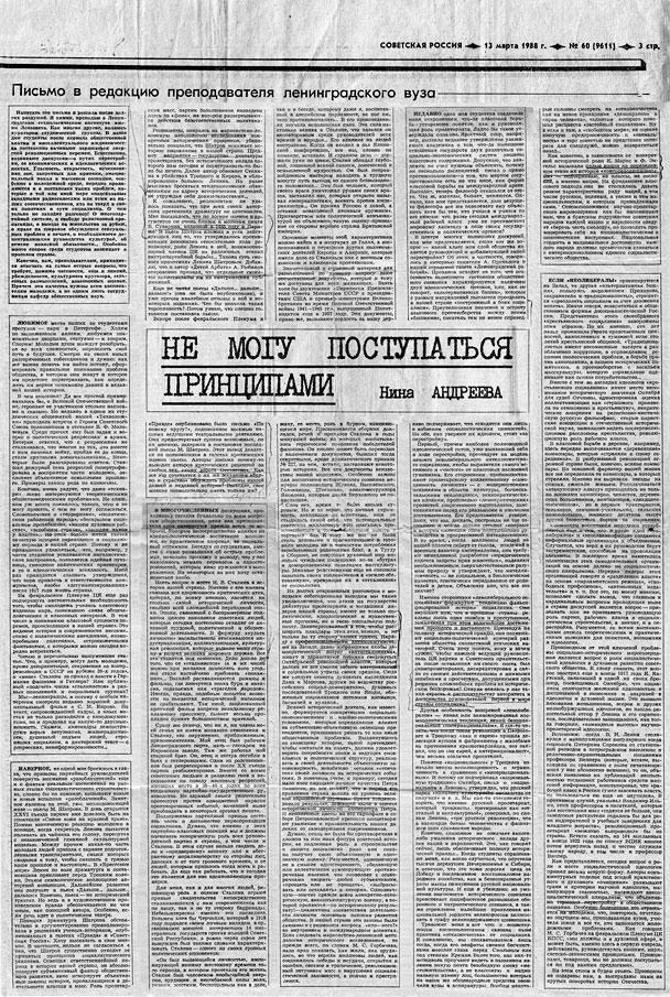 Статья Нины Андреевой