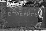 Местные жители пишут сообщения для спасателей(фото: Reuters)