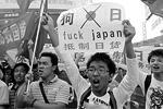В Пекине протестующие скандировали у здания японского правительства лозунги «Японцы, убирайтесь домой!» и «Дяоюйдао принадлежат Китаю!»(фото: EPA/ИТАР-ТАСС)