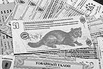 Верховный суд Башкирии легализовал собственные деньги, введенные в одном из сел региона. Товарные талоны «шаймуратики» могут быть использованы для оплаты любого товара в дереве Шаймуратово(фото: ИТАР-ТАСС)