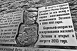 В столице Эстонии Таллине торжественно открыт барельеф Бориса Ельцина. «Его разумные действия в августе 1991 года привели к провалу путча и последующему признанию независимости стран Балтии», – так объяснили смысл появления барельефа эстонские политики(фото: EPA/ИТАР-ТАСС)