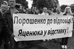 Митинг с требованием отставки премьер-министра Арсения Яценюка собрал во Львове около 200 человек. Манифестанты прошли по центру города с перевернутыми государственными флагами (с желтой полосой вверху и синей внизу), а также с плакатами «Порошенко – к ответу!», «Яценюка – в отставку!», «Где наши еврозарплаты?»(фото: РИА