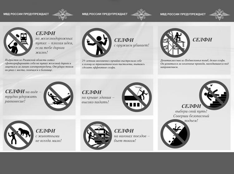 В МВД России отмечают, что число происшествий с любителями экстремального селфи увеличивается постоянно. Люди ищут новые ракурсы и новые необычные места, при этом забывают об осторожности и пренебрегают мерами безопасности