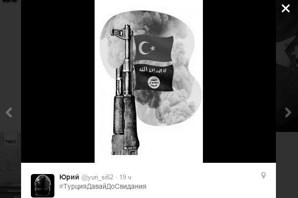 На некоторых коллажах уже фигурируют флаги ИГ и Турции, подвешенные рядом для того, чтобы продемонстрировать близость Анкары к террористической организации