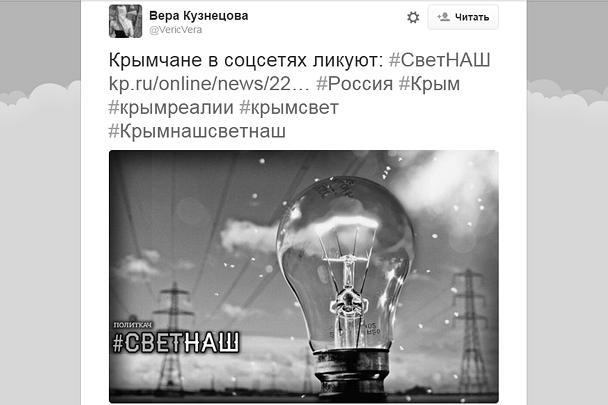 В соцсетях начал набирать популярность хэштег #СветНаш, который пользователи иллюстрируют говорящими коллажами