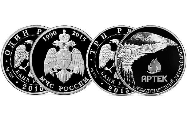 Серебряная монета номиналом в 1 рубль посвящена Министерству по чрезвычайным ситуациям. На ней изображена большая эмблема ведомства, которому в декабре 2015 года исполняется 25 лет. Серебряная монета номиналом в 3 рубля посвящена Международному детскому центру «Артек». На оборотной стороне изображена гора Аю-Даг, и на ее фоне – панорама «Артека»