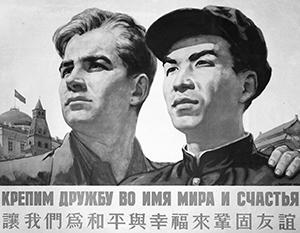 70 лет назад начались новые отношения России и Китая