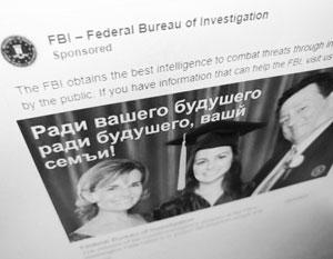 В одной короткой фразе «рекламщики» ФБР налепили сразу три грубых ошибки
