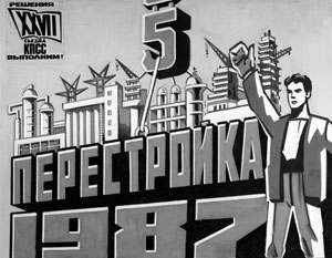 В 1987 году пленум ЦК КПСС объявил перестройку государственной идеологией
