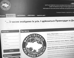 Сайт «Миротворец» испортил жизнь не одной тысяче человек