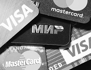 ЕС пошел вслед за Россией и Китаем против американских Visa и MasterCard
