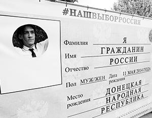 Наглядная агитация в пользу принятия российского гражданства выглядит куда убедительней