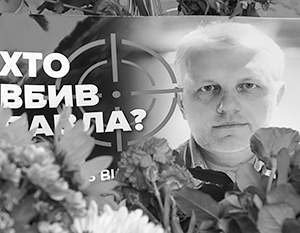 Журналист Павел Шеремет стал жертвой «патриотов Украины»