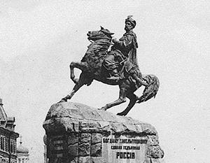До революции на памятнике в Киеве было написано «Богдану Хмельницкому единая и неделимая Россия»