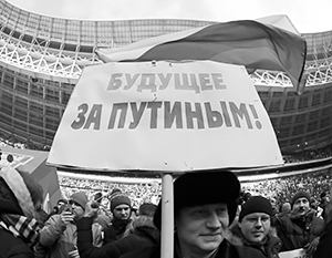 Люди рассчитывают на Путина как на лидера, способного решить любые кризисы
