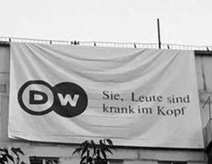 Критики давно уже прозвали сотрудников DW «больными на голову людьми»