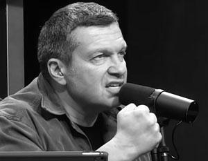 Нападки на Владимира Соловьева лишь доказывают его высокую популярность