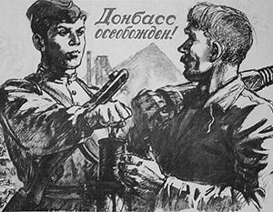 В ДНР напомнили, что в годы войны столица Донбасса носила имя Сталина