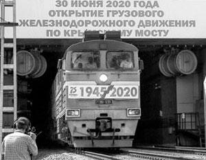 Грузовые вагоны впервые пустили по Крымскому мосту