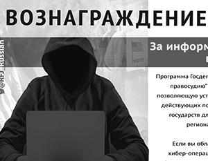 Свою спамовую рассылку Госдеп организовал в духе примитивных кибермошенников