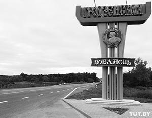 Гродненская область заметно выделяется среди прочих регионов Белоруссии