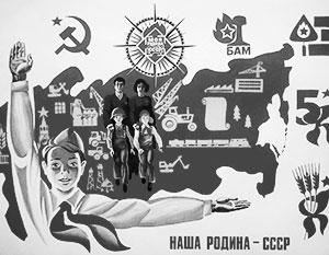 Советский Союз был задуман как универсальный проект, понятный и привлекательный для всех землян